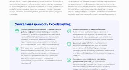 Codebashing Russian Datasheet 2021