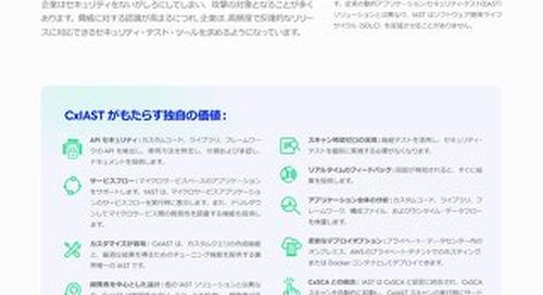 CxIAST Datasheet Japanese 2021