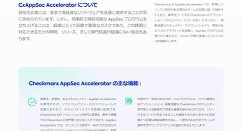 AppSec Accelerator Japanese Datasheet 2021