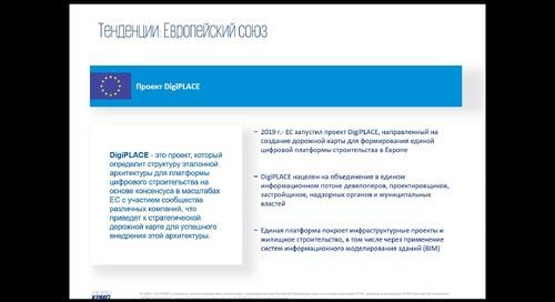 Проектное финансирование и тенденции его развития в РФ