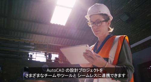 AutoCAD 2022 概要(ビデオ)