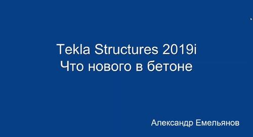 Обзор обновлений Tekla Structures 2019i версии