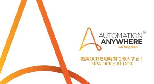メール内容訂正およびWebinarシリーズのご案内:帳票OCRを短時間で導入する!RPA OCRとAI OCR