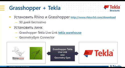 Практические примеры расширения возможностей моделирования Tekla с помощью Grasshopper