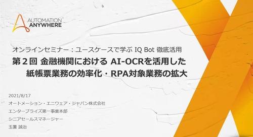 オンラインセミナー:ユースケースで学ぶ IQ Bot 徹底活用 第2回 金融機関における AI-OCRを活用した紙帳票業務の効率化・RPA対象業務の拡大
