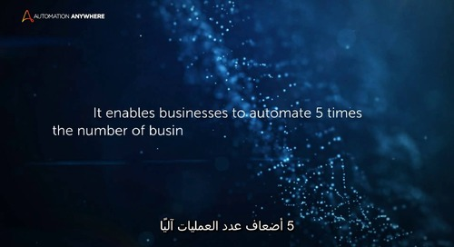 ar-XM_Automation Anywhere Corporate Overview