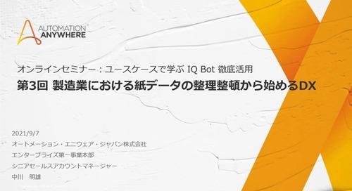 オンラインセミナー:ユースケースで学ぶ IQ Bot 徹底活用 第3回 製造業における紙データの整理整頓から始めるDX
