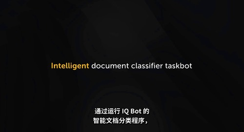 IQ Bot 6.5 Video v2 longer_zh-CN