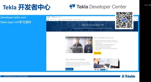210114Tekla Open API introduction