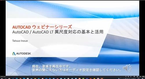 「AutoCAD / AutoCAD LT 異尺度対応の基本と活用」録画