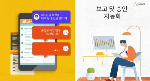 AARI (Korean Subtitles)