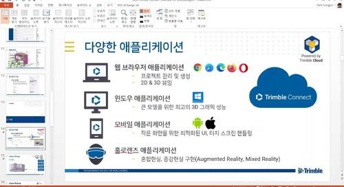 클라우드 기반 프로젝트 협업 플랫폼 Trimble Connect