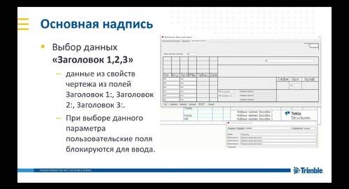 Tekla Structures 2020: что нового в среде Russia?
