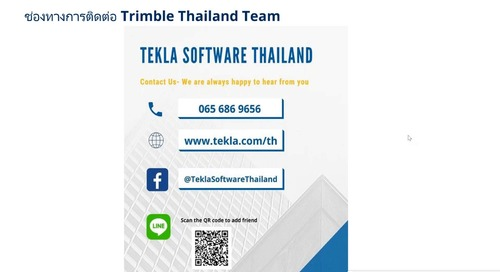 เจาะลึกเส้นทางการใช้งาน Tekla Structure จากกูรูพร้อมเคล็ดลับในการทำงาน