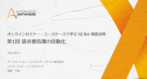 オンラインセミナー:ユースケースで学ぶ IQ Bot 徹底活用 第1回 請求書処理の自動化