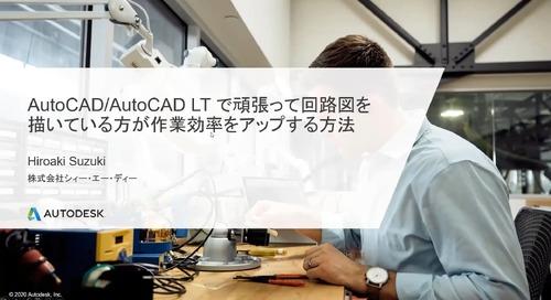「AutoCAD AutoCAD LT で頑張って回路図を描いている方が作業効率をアップする方法」ウェビナー