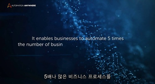 ko-KR_Automation Anywhere Corporate Overview