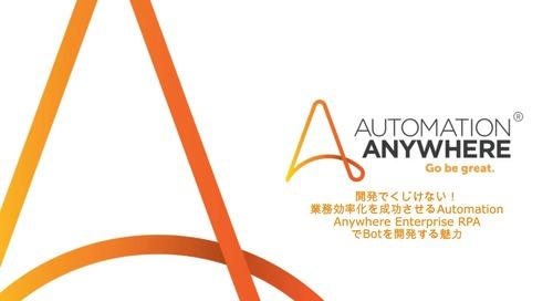 オートメーション・エニウェアWebinarシリーズ: 開発でくじけない!業務効率化を成功させるAutomation Anywhere EnterpriseでBotを開発する魅力