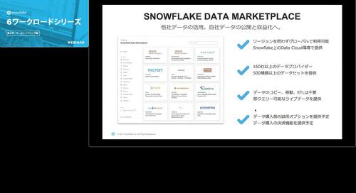 Snowflakeの6ワークロード 第5回 自社データだけじゃ意思決定できない データシェアリング編