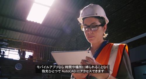 AutoCAD 2022 モバイルアプリ(ビデオ)