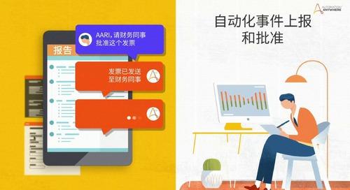 AARI (Simplified Chinese Subtitles)