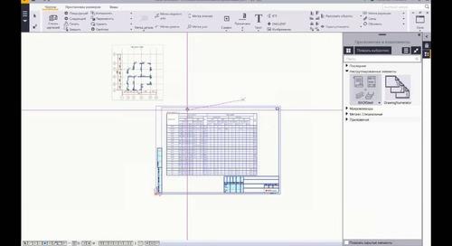 Работа с чертежами и приложениями. Компоновка таблиц в Tekla Structures 2017