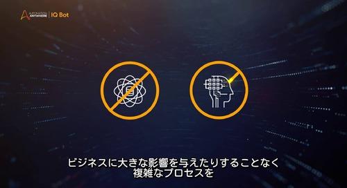 IQ Bot - Japanese