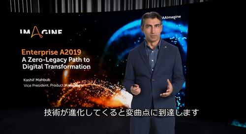 IDJ - Enterprise A2019 : 唯一の真のWebベース、クラウドネイティブのデジタルワークフォース プラットフォーム (Enterprise A2019: The Only True Web-based, Cloud-Native Digital Workfor