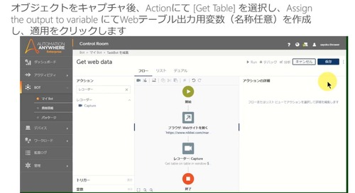 【RPA ボット作成デモ】Webテーブルデータ取得 _ Automation Anywhere Enterprise A2019