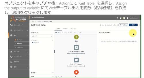 【RPA ボット作成デモ】Webテーブルデータ取得 _ Automation Anywhere Enterprise A2019