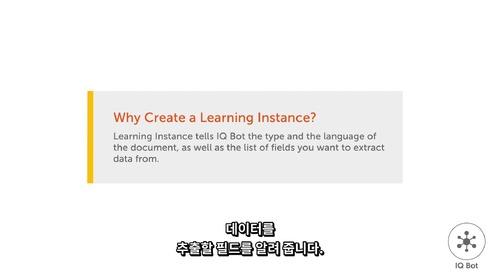 Free Trial - Garage - IQ - Video Tutorial 1 - Korean