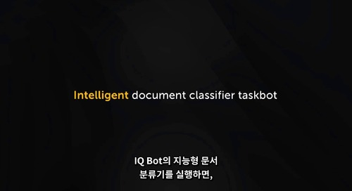 IQ Bot 6.5 Video v2 longer_ko-KR
