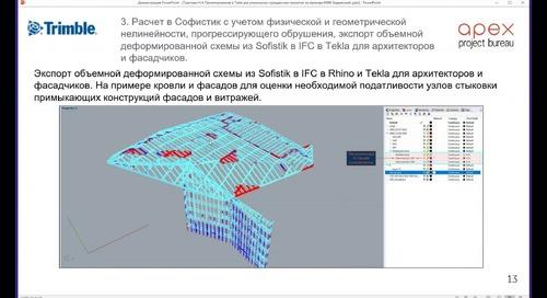 Проектирование уникальных гражданских проектов - МФК Бадаевский