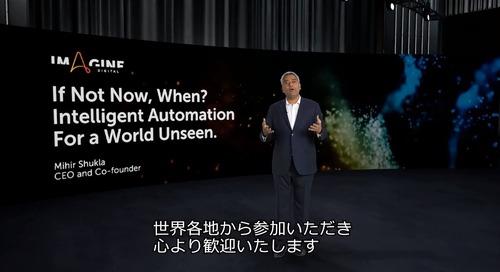 IDJ - 誰も経験したことのない世界のためのインテリジェント オートメーション (If Not Now, When? Intelligent Automation for a World Unseen)