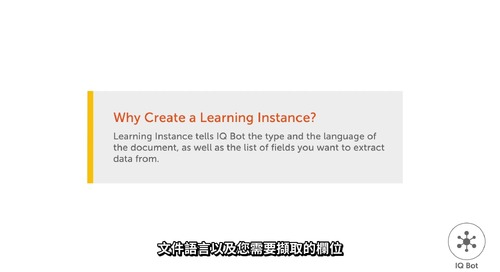 Free Trial - Garage - IQ - Video Tutorial 1 - Traditional Chinese
