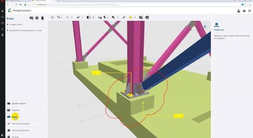 IFC в проектной работе через Trimble Connect