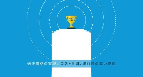 02_CRM_CX_Value_Gap_video_JPN_final