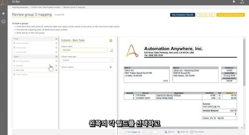 IQBotFreeTrial_11262018_Voiceover - Korean