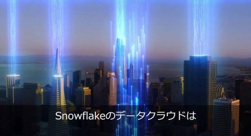データクラウド: サイロ化したデータを団結する。データの世界へ。