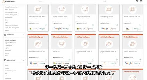 Bot Store Overview_ja-JP