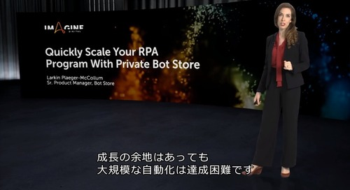 IDJ - Private Bot Store で RPA プログラムを迅速にスケールアップ (Quickly Scale your RPA Program with Private Bot Store)