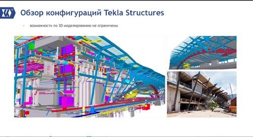 Обзор конфигураций Tekla Structures: отличия, стоимость, эффективность
