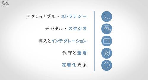 Salesforce World Tour Tokyo 2019 - アピリオのご紹介