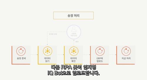 IQBot_Invoice_Processing_Demo_wVoice 3_ko-KR