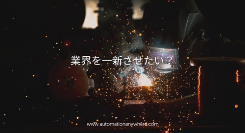Reimagine Possible. Add Automation._ja-JP