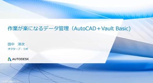 「AutoCAD/AutoCAD LT 作業が楽になるデータ管理」録画