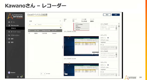 オンラインセミナー:Discovery Bot で 迅速に 実現する、マニュアルプロセスの可視化と自動化