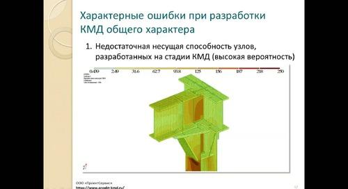 Аудит технической документации КМ и КМД