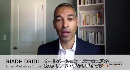 IDJ - ニューノーマル時代における事業継続性 (Driving Business Resiliency in an Uncertain World)