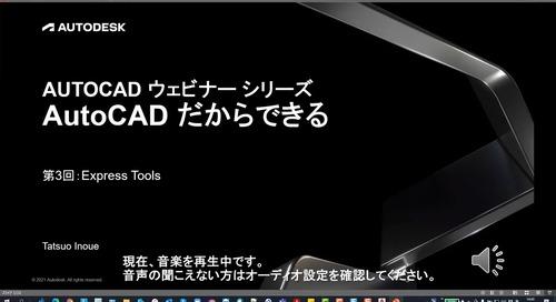<AutoCAD だからできる>第 3 回「Express Tools」録画
